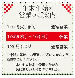年末年始の営業のご案内。12月29日(日)の営業は15時まで。12月30日(月)〜2020年1月3日(金)は休業。1月4日(土)より通常営業。