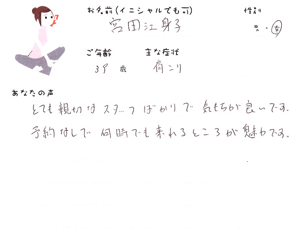宮田江身子さん 39歳 女性