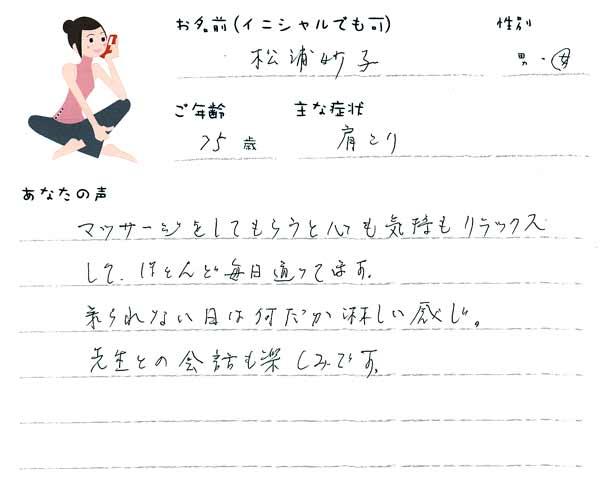 松浦妙子さん 75歳 女性