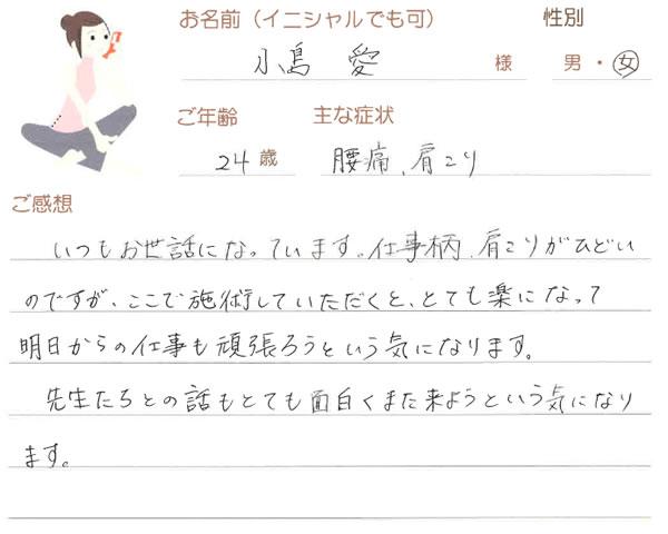 小島 愛さん 24歳 女性