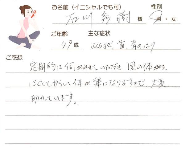 石川 秀樹さん 49歳 男性
