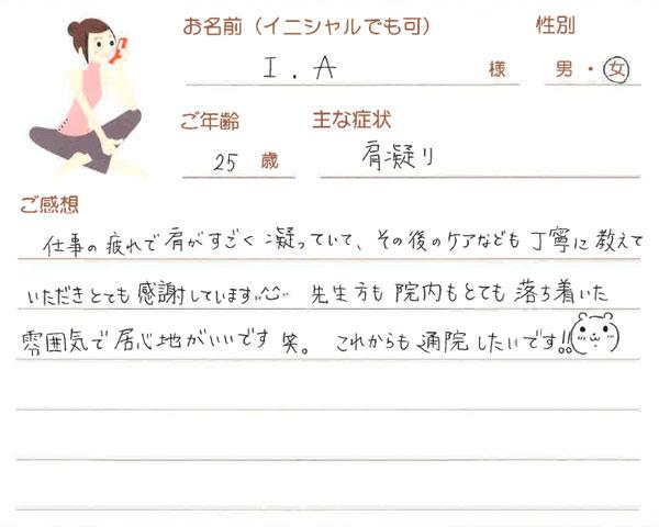 I.Aさん 25歳 女性
