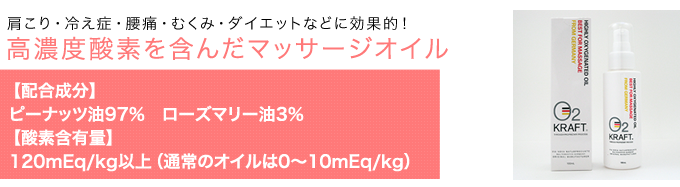 高濃度酸素オイルO2クラフト