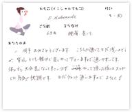 S.Hakamadaさん 65歳 女性