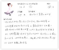 江上悠さん 24歳 男性