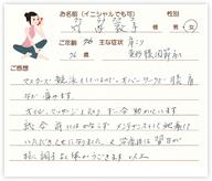 竹内敦子さん 76歳 女性