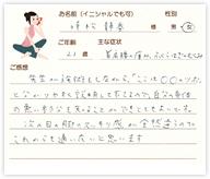 時松 静香さん 23歳 女性