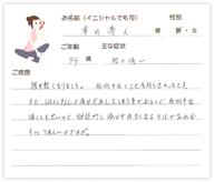 幸田 秀人さん 49歳 男性