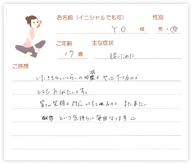 Y.Oさん 17歳 女性