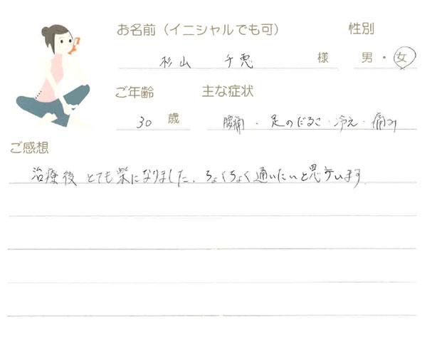 杉山千恵さん 30歳 女性