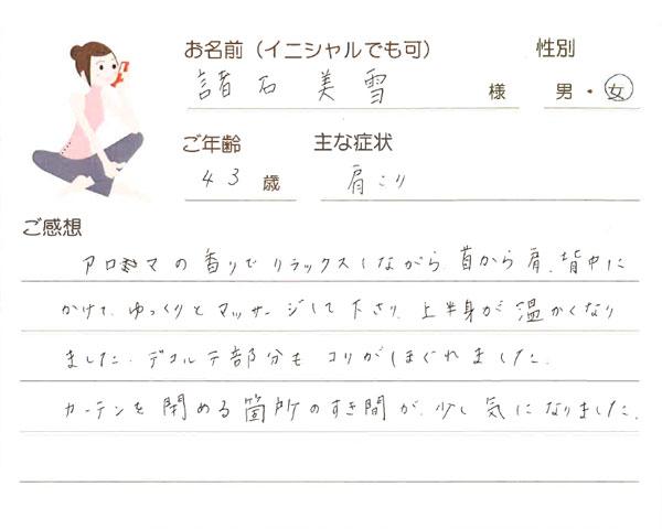 諸石美雪さん 43歳 女性